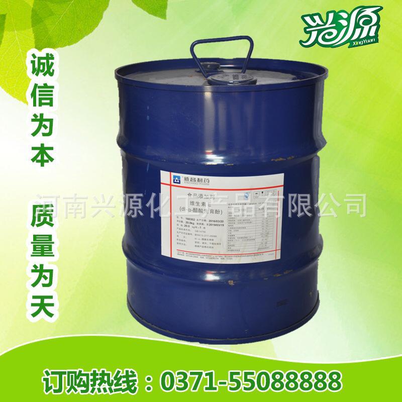 大量供应 食品级 混合生育酚 99% 维生素E油
