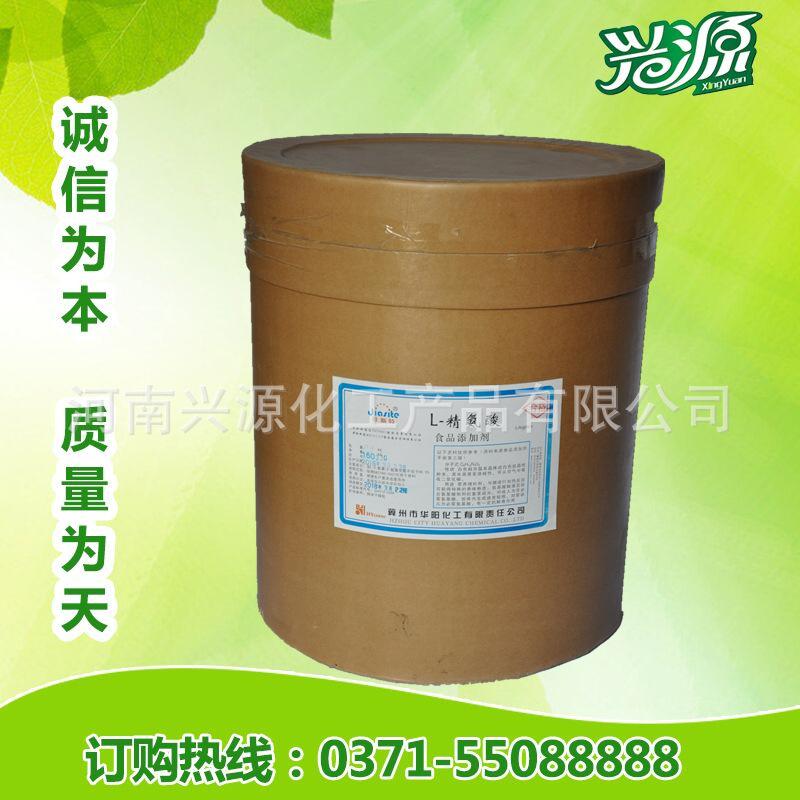食品级氨基酸系列:L-精氨酸,厂家直销 量