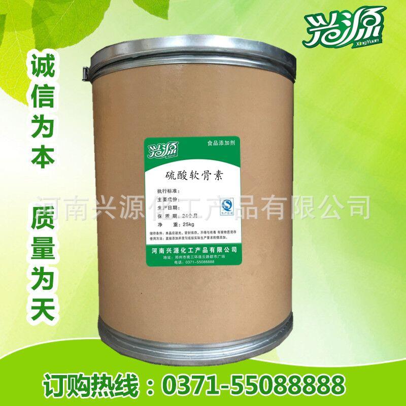 大量供应优质 硫酸软骨素90%,鲨鱼骨提取软骨