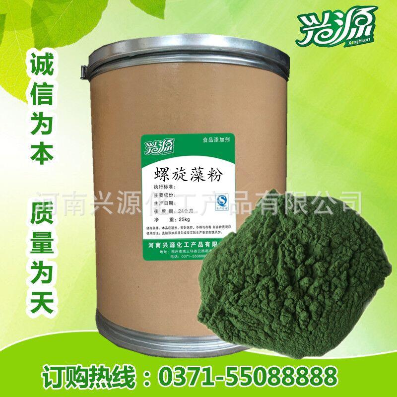 食品级:纯天然 螺旋藻粉 海藻粉 质量保证