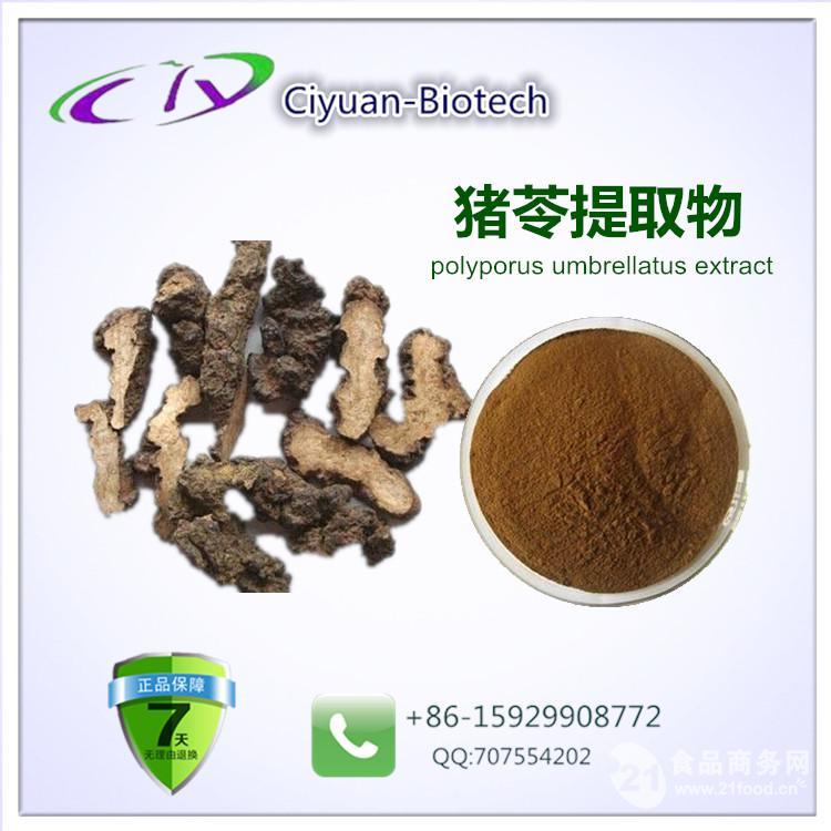 标准提取物/ Standard Extract: 银杏叶提取物(Ginkgo Biloba Extract) CP2005、 石杉碱甲 (Huperzine A)1% -98%、 青蒿素(Artemisinin) 99%、 蒿甲醚 (Artemether)99%、 杨梅树皮素 (杨梅素、杨梅黄酮 Myricetin) 80%、98%、 杨梅苷(Myricitrin)50%、98% 海带多糖 (Kelp Polysaccharides(Laminaria japonica Aresch))20%、 葡萄子提