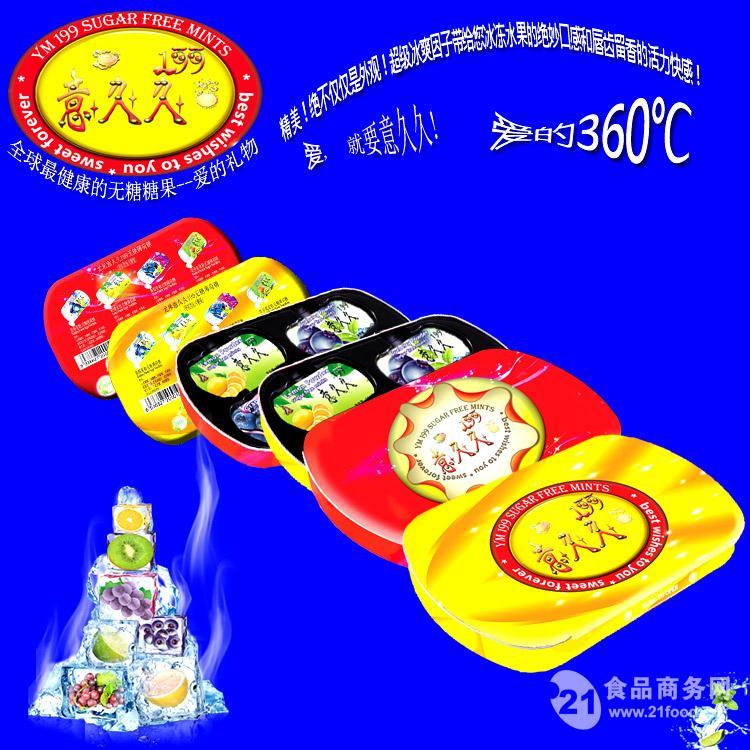 【意久久】精美礼品铁盒装 果汁粉维生素无糖木糖醇 口香糖16g*4