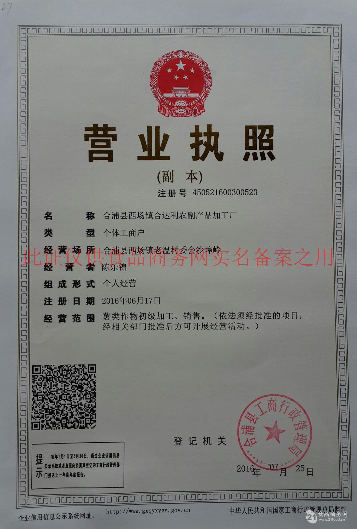 合浦县西场镇合达利农副产品加工厂图片