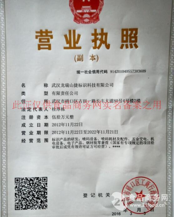 武汉工商网企业�z*_网 公司库 武汉龙瑞山捷标识科技有限公司 > 公司简介  企业工商信息
