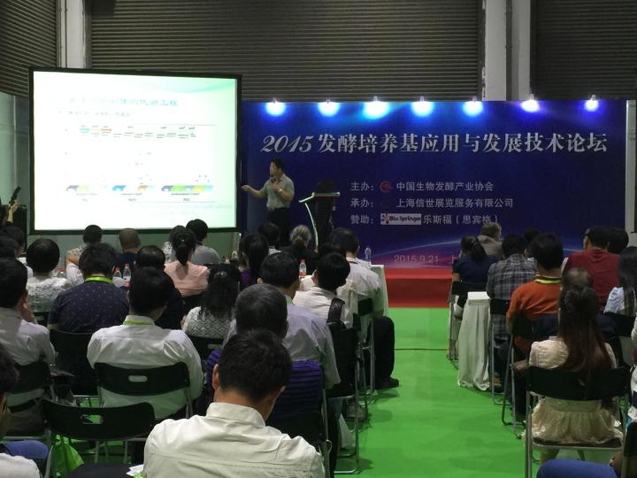 发酵培养基应用与发展技术论坛