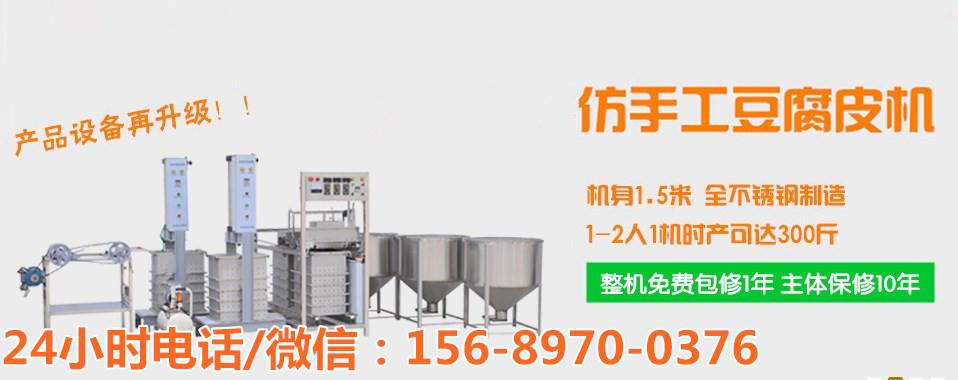 仿手工豆腐皮机 全自动豆腐皮机器