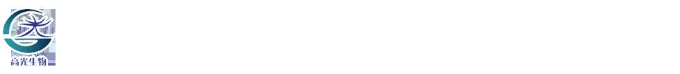 食品级紫胶,紫草,赤藓,苋菜,高梁红色素,食品级栀子红曲玉米黄色素,食品级叶绿素铜锌铁钠盐-山东高光生物科技有限公司