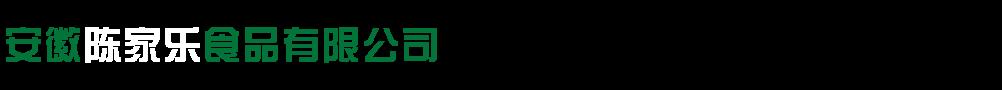 安徽陈家乐食品有限公司-马铃薯淀粉,红薯淀粉,淀粉及淀粉制品