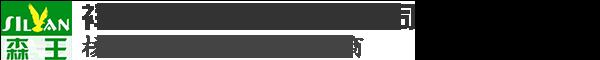 森王野生菌批发价格, 金秋新货纸皮核桃果,核桃乳用原料漾濞核桃果-祥云森王农特产品有限公司