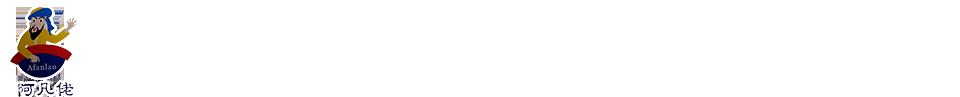 上海阿凡佬机械有限公司-超声波自动封口机,FJ5050下左右驱动折盖封箱机,DZ-400/ZT台式真空机,DZQ-600/2S双室真空机,FRM-980LW型连续式墨轮印字封口机