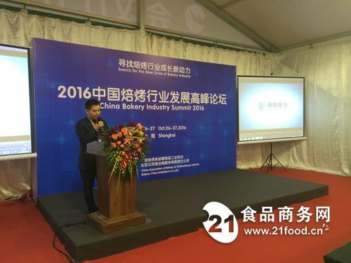 中国焙烤智能智造发展论坛在上海举行
