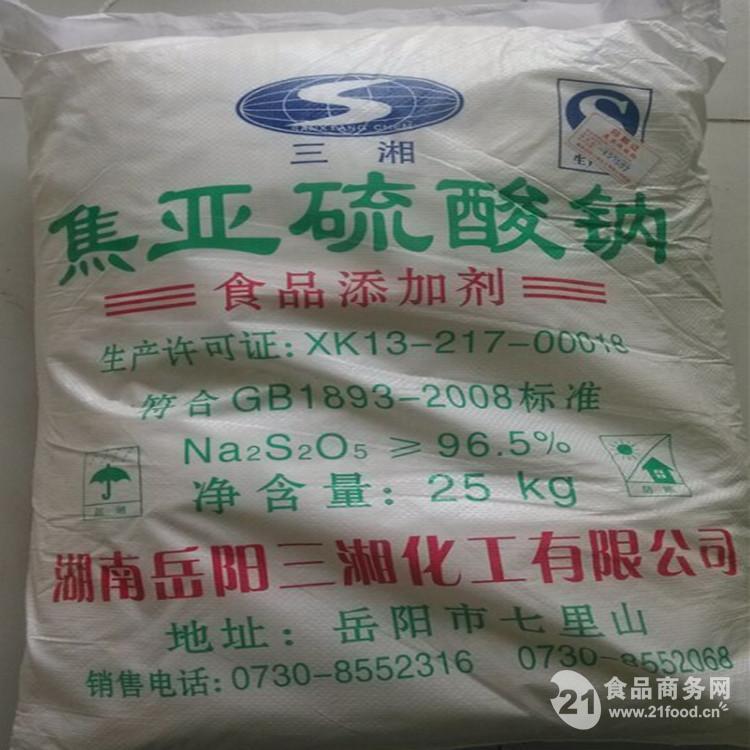 三湘牌食品级漂白剂焦亚硫酸钠厂家直销