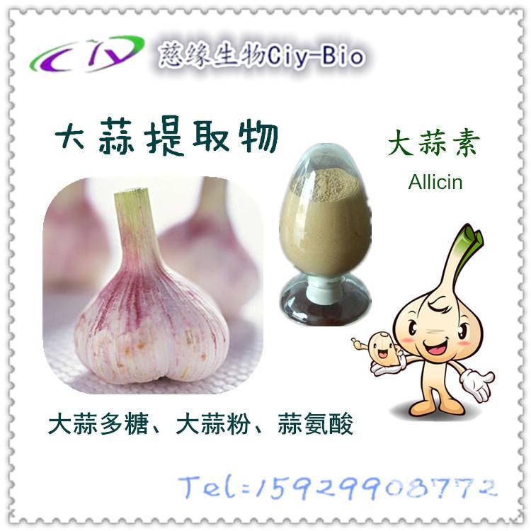 大蒜素5% Allicin 大蒜提取物