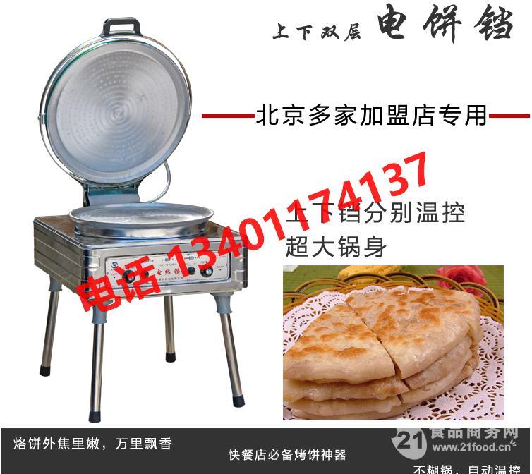 银谷惠山yxd25-t自动恒温电饼铛 煎包机 煎包 炸油条