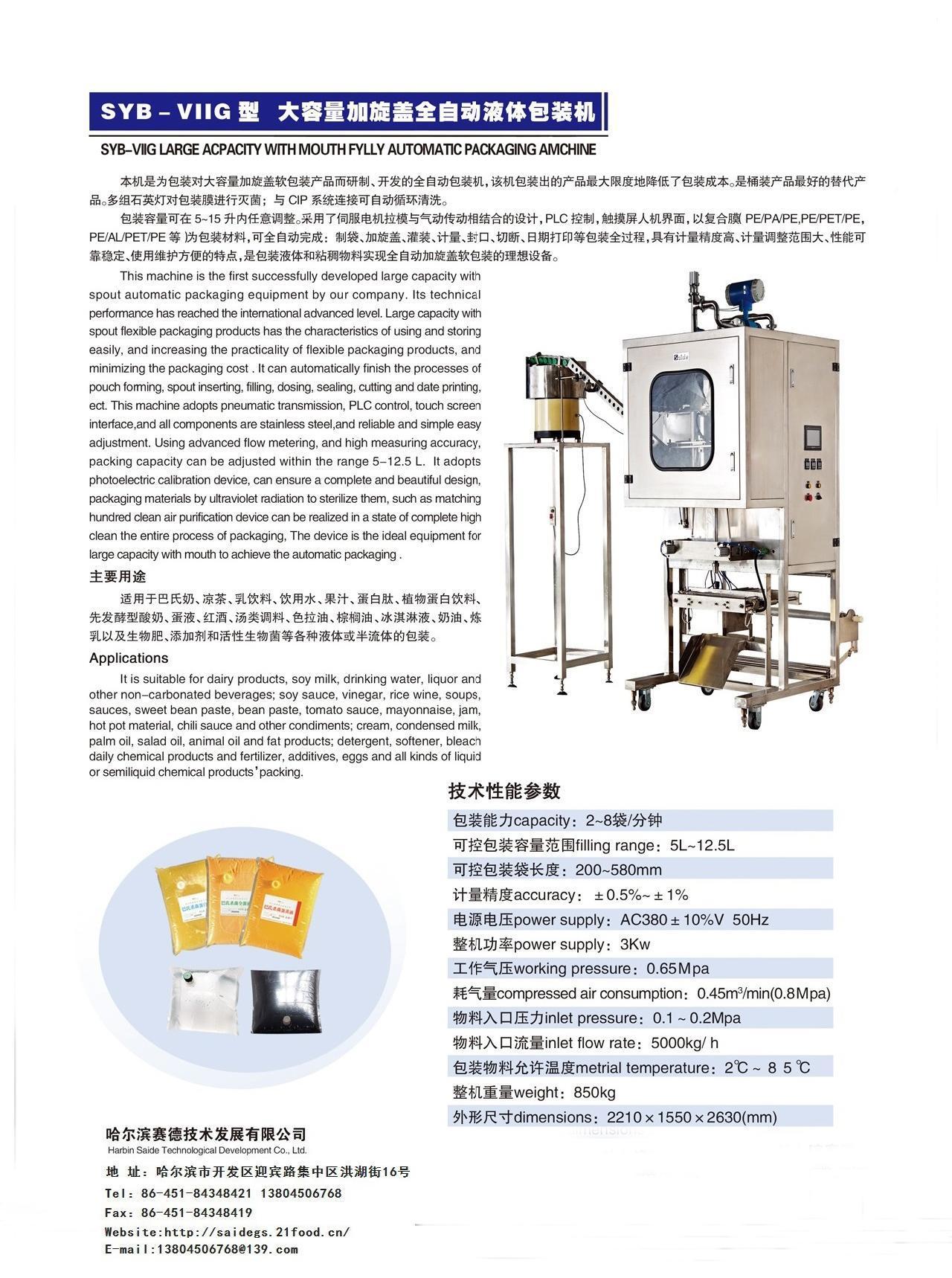 加嘴(旋盖)大容量包装机-大袋灌装机-袋装灌装装机