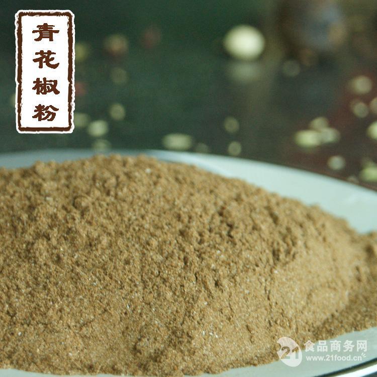 青花椒粉 纯天然脱水香辛料 无添加 香辛料厂家直销