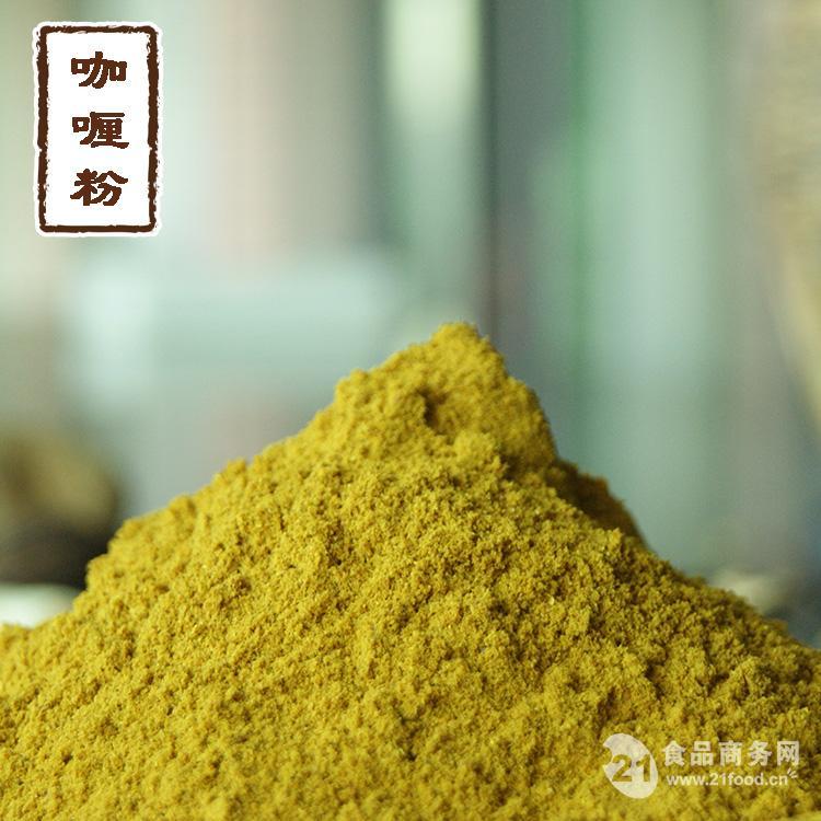 咖喱粉 纯天然脱水香辛料 无添加 香辛料厂家直销