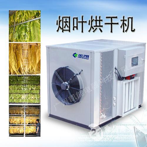节能环保烟叶烘干机