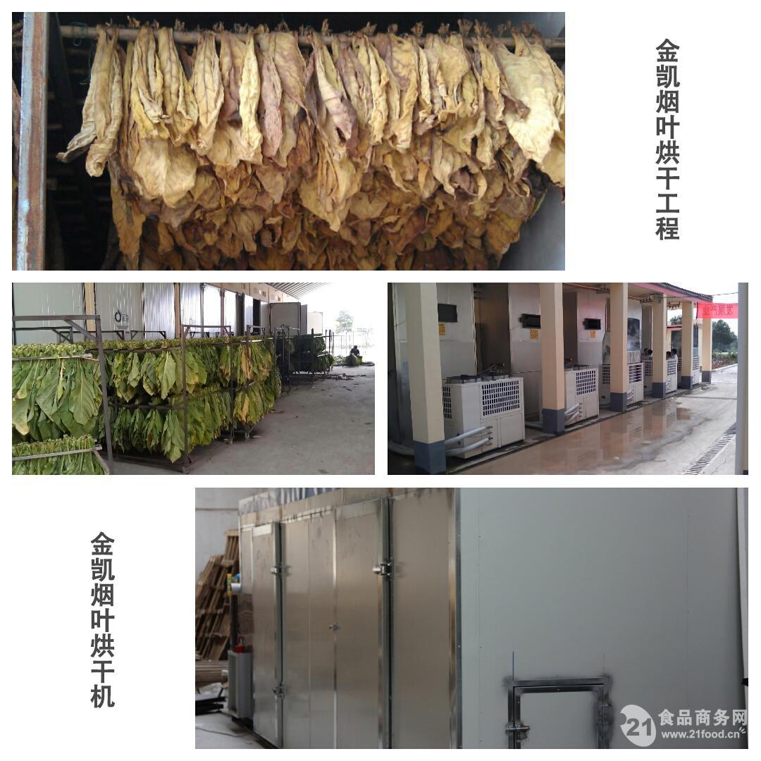 空气能热泵烘干机烘干烟叶过程详解