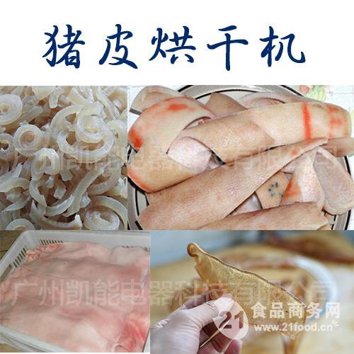 猪皮烘干机 高蛋白质猪皮干燥机 厂家批发高