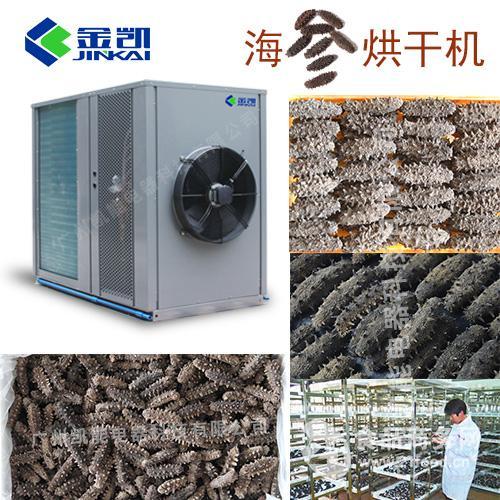 新款海参烘干机专业生产空气能烘干机的厂家