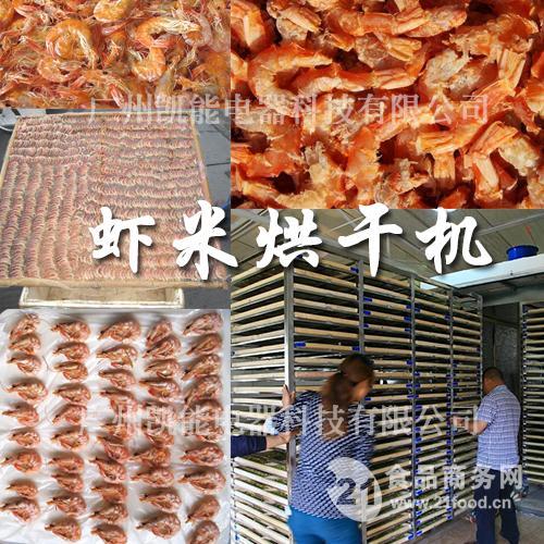虾米烘干机厂家 提供专业的虾米烘干方案