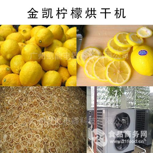 金凯柠檬片烘干机 柠檬专用烘干机