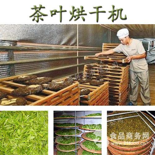 金凯云南普洱茶烘干除湿机厂家直销价格