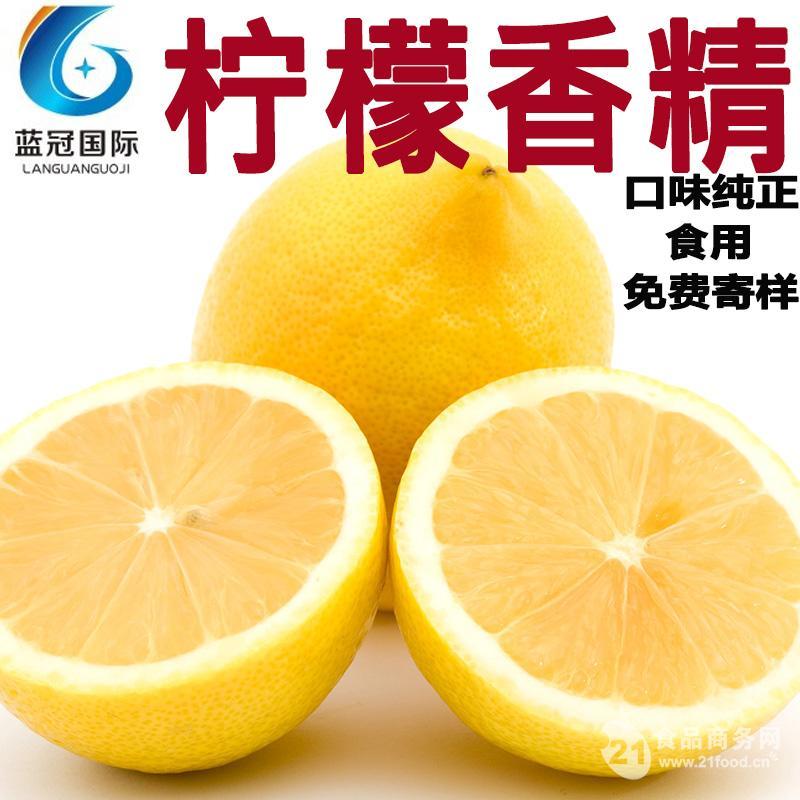 柠檬香精 蓝冠国际 食品级