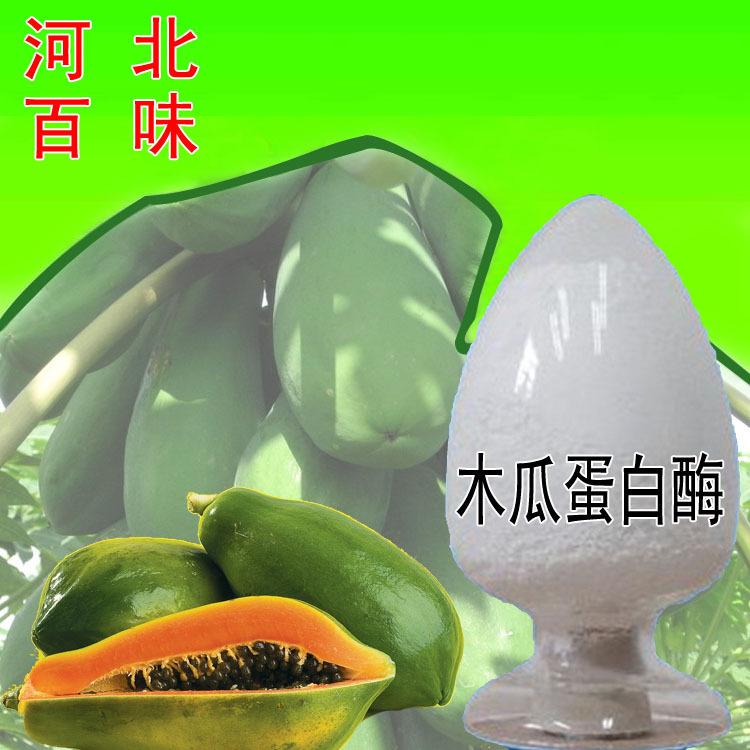 特价热销木瓜蛋白酶 优质食品级 10万/酶活