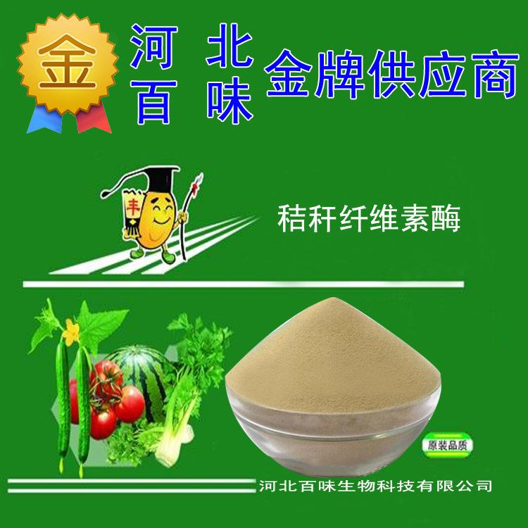 供应 食品级秸秆纤维素酶