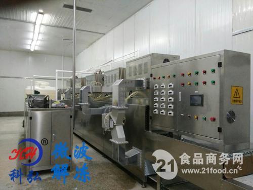 KH-100GMTN微波鸡肉鸡翅解冻设备