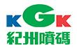 纪州喷码技术(上海)有限公司
