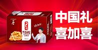 凌源喜加喜饮品科技有限公司招商