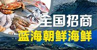 珲春市蓝海朝鲜海鲜批发商行招商