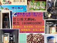 代理广州果汁饮料进口报关服务顾问公司