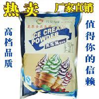 真果冰淇淋粉