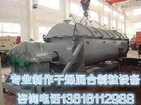煤炭污泥干化设备-空心桨叶干燥机