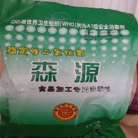 批发食品级漂白剂森源牌二氧化氯