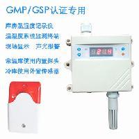 冷库温湿度监测系统记录仪