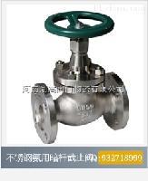 氨用不锈钢截止阀JY41N-40P厂家现货