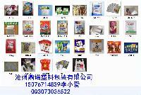 供应各种塑料食品袋
