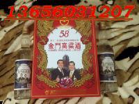 58度金门特级高粱酒0.6L马英九萧万长纪念酒