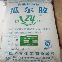 批发食品级增稠剂中印牌瓜尔豆胶7000粘度厂家直销