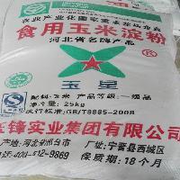 批发食品级增稠剂玉星牌玉米淀粉