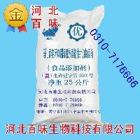 乳化剂乳酸脂肪酸甘油酯