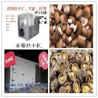 河南香菇烘干机