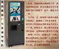 微信咖啡机