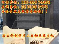 全自动仿手工豆腐皮机,仿手工豆腐皮机小型,做豆腐皮机器价格