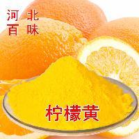 食品级柠檬黄